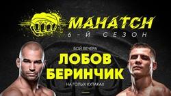 Hình ảnh quảng bá trận Lobov vs Berinchyk