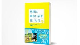 """""""Tôi thấy hoa vàng trên cỏ xanh"""" sang Nhật Bản"""