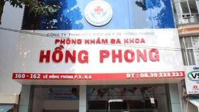 Phòng khám đa khoa Hồng Phong bị xử phạt 42 triệu đồng