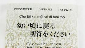 Cho tôi xin một vé đi tuổi thơ ra mắt bản tiếng Nhật