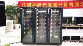 Các nhà khoa học thuộc Trường Đại học Chiết Giang và Phòng thí nghiệm Chiết Giang (Trung Quốc) đã phát triển thành công một máy tính hoạt động như bộ não với hơn 100 triệu tế bào thần kinh