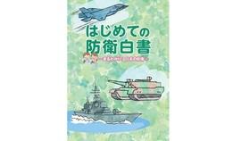 Nhật Bản dự kiến công bố Sách trắng quốc phòng dành cho học sinh vào ngày 16-8. Nguồn: Nippon