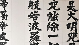 Triển lãm bức thư pháp lớn nhất thế giới tại Nhật Bản
