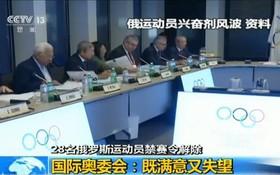 28名俄運動員禁賽令撤銷。(圖源:CCTV視頻截圖)