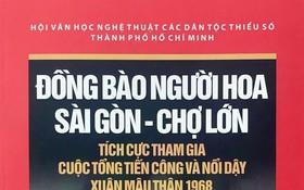圖為《西貢-堤岸華人同胞積極參加1968戊申年春節總進攻與起義戰鬥》越文版一書的封面。