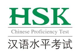 HSK 語法專題講座