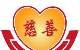 慈善揮春善款 為華人家庭修建房屋
