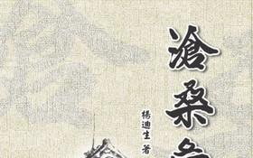 增加許多新內容的《滄桑彙集》再版於今天(六月二日)正式發行。