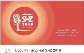 圖為 SHZ 華語歌唱比賽通知。(圖源:SHZ臉書粉絲專頁截圖)