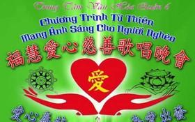 福慧愛心慈善歌唱晚會宣傳海報。