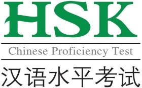 市師範大學中文系預計明年3月21日舉辦HSK首季度考試,包括第一級至第六級。(示意圖源:田升)