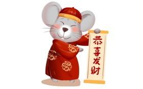 庚子年談鼠