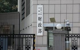 圖為中國財政部辦公室大門。(圖源:互聯網)