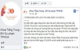 今年首個國際漢語水平考試暫停舉辦。(圖源:市師範大學中文系臉書粉絲專頁截圖)