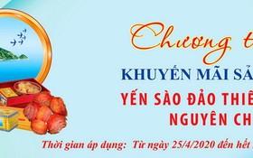 慶和燕窩公司純天然海島燕窩產品促銷