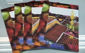 第三十期《文藝季刊》出版