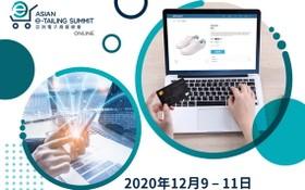 2020年線上亞洲電子商貿峰會將於12月9至11日舉辦。(圖源:互聯網)