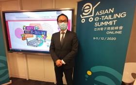 2020年線上亞洲電子商貿峰會即將在12月9至11日舉辦。(圖源:互聯網)