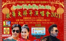 2021 年賀新春歌舞演唱會宣傳海報。