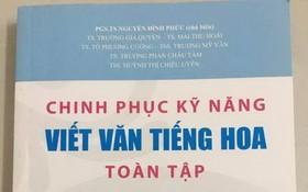 《征服漢語寫作》一書。