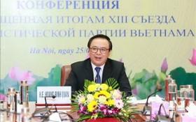 中央對外部長黃平軍主持會議並發言。(圖源:芳華)