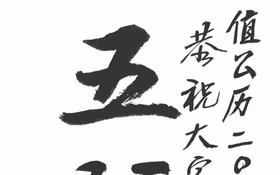 五福盈門 張漢明書