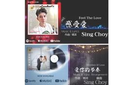 鎮聲歌曲在國際音樂平台的封面。