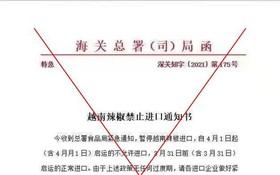 經中國海關總署核實後確認該公文非屬實。(圖源:明戰)
