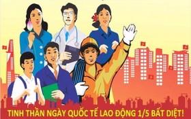 五·一國際勞動節宣傳海報。