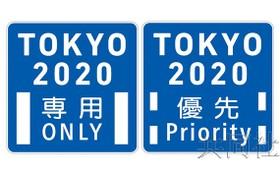 日本警方將設置東京奧運專用車道標識