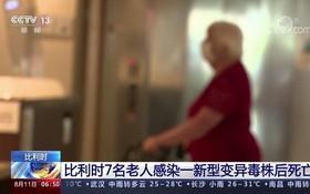 比利時一家養老院7名完成新冠疫苗全程接種的老人上週感染新冠變異病毒B.1.621毒株後死亡。(圖源:CCTV視頻截圖)