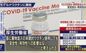 藥瓶內有「不明顆粒」 日本停用163萬劑莫德納。(圖源:互聯網)