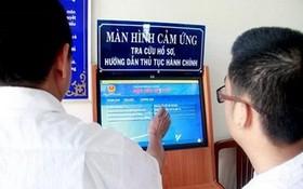 電子政務為市民帶來便捷。