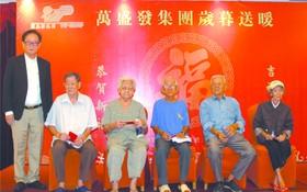 萬盛發集團代表張豐裕先生(左一)向清貧同胞 贈送新年禮物。