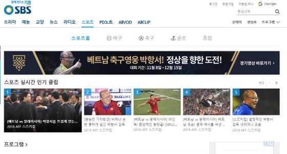 Trận chung kết AFF Cup 2018 đêm qua tiếp tục phá vỡ kỷ lục rating tại Hàn Quốc ảnh 4