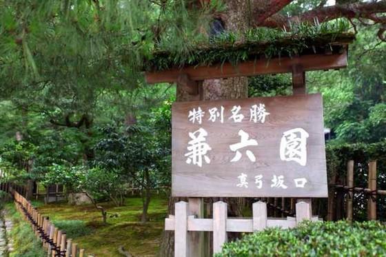 夜燈下的奇幻色彩!日本三大名園——兼六園的秋與冬! ảnh 2