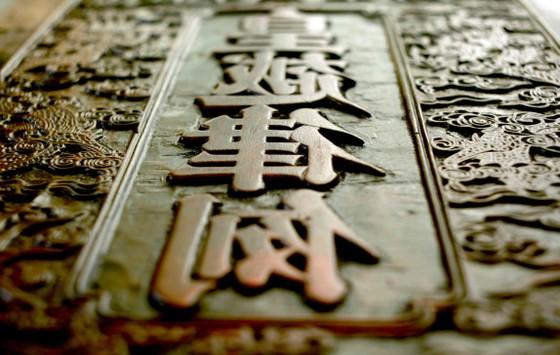 Khám phá nơi lưu trữ Mộc bản Triều Nguyễn ảnh 13