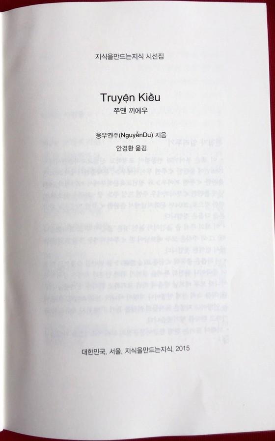 Tiếp nhận cuốn Truyện Kiều bằng tiếng Hàn Quốc ảnh 1