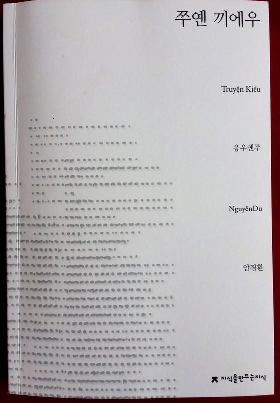 Tiếp nhận cuốn Truyện Kiều bằng tiếng Hàn Quốc ảnh 2