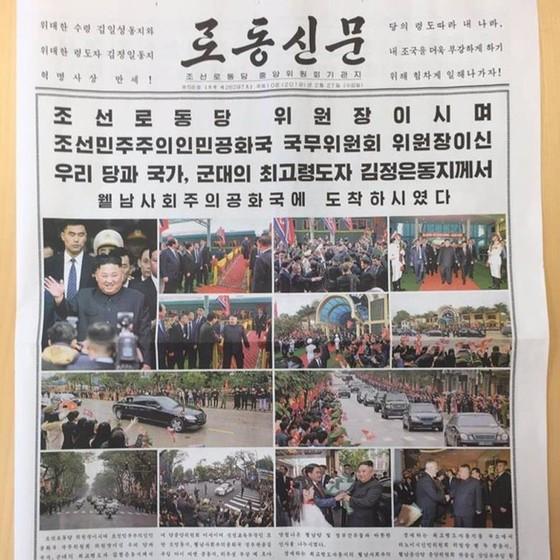 Hội nghị thượng đỉnh Mỹ - Triều Tiên lần 2: Nhà lãnh đạo Triều Tiên khẳng định sẵn sàng phi hạt nhân hoá ảnh 18