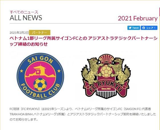 Sài Gòn FC: Tiếp tục hợp tác chiến lược với FC Ryukyu, sẽ mang 6-8 cầu thủ sang J2 League trong 2 năm tới ảnh 1