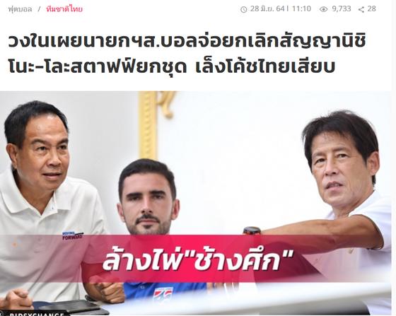 HLV Nishino đến gần đơn thanh lý hợp đồng với Thái Lan ảnh 1