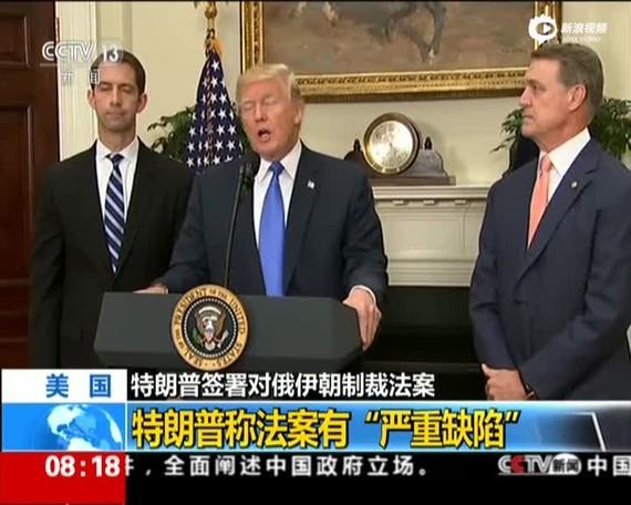美國總統特朗普當地時間2日簽署對俄伊朝制裁法案。(圖源:CCTV視頻截圖)