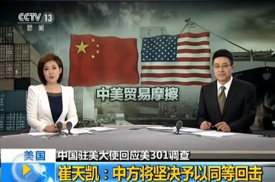 中國向 WTO 起訴美國 301 徵稅建議。(圖源:CCTV視頻截圖)