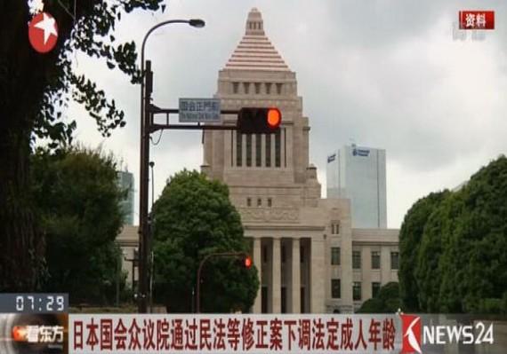 日本國會眾議院全體會議29日通過了將法定成人年齡下調至18歲的《民法》等一系列相關法律修正案。(圖源:News24視頻截圖)