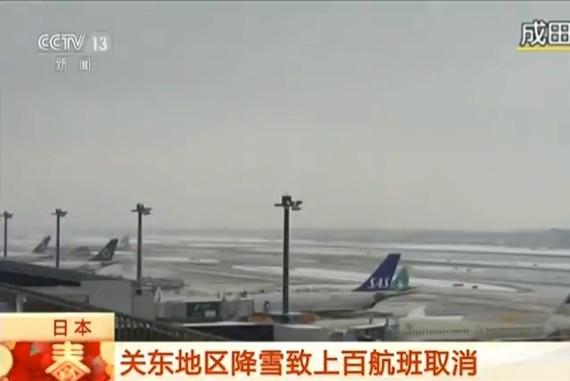 日本關東地區降雪致上百航班取消。(圖源:CCTV視頻截圖)