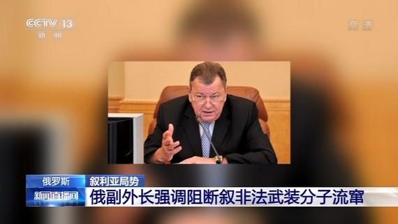 俄羅斯副外長瑟羅莫洛托夫。(圖源:CCTV視頻截圖)