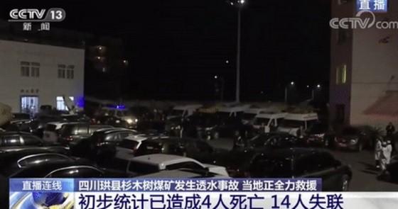 12月14日,中國四川宜賓杉木樹煤礦發生透水事故致4人死亡。(圖源:CCTV視頻截圖)