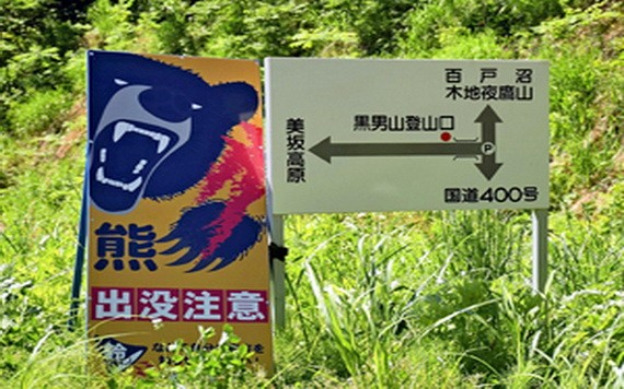 日本山上的警示標語。(圖源:互聯網)