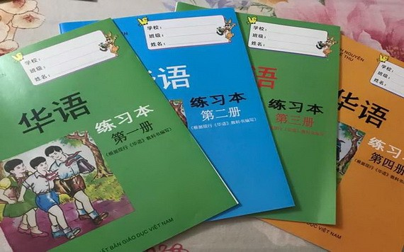 《華語》練習本及習字本。